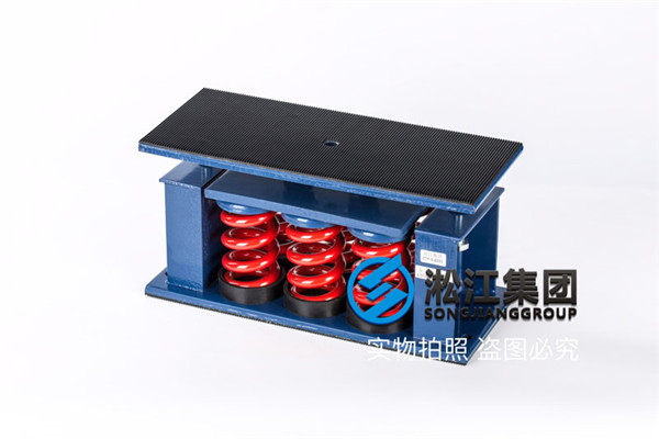 冷水机组专用弹簧减振器