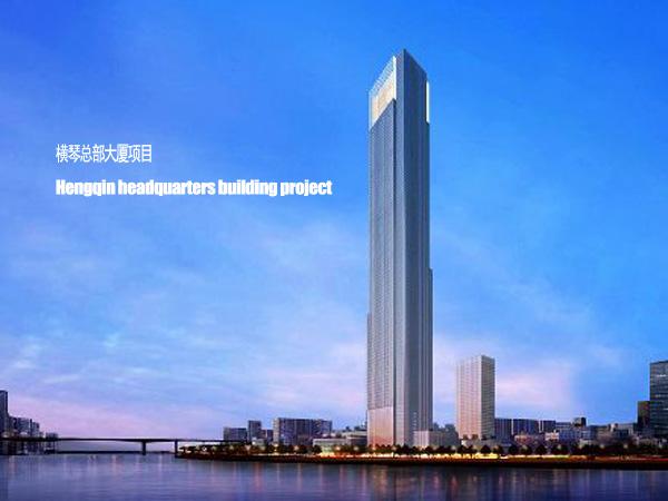 横琴总部大厦项目案例