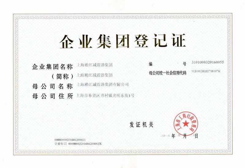 淞江集团企业集团证书