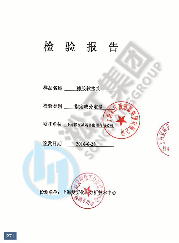 EPDM橡胶接头含量检验报告