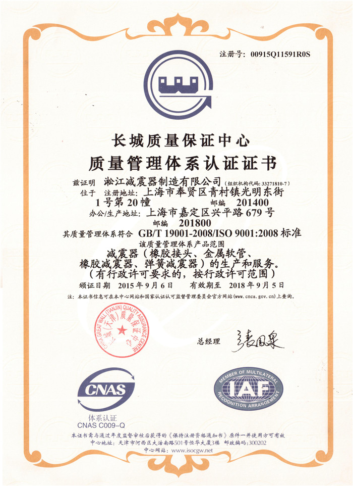 <strong>ISO9001质量管理体系认证</strong>